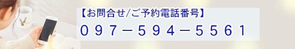 【お問合せ/ご予約電話番号】097-594-5561