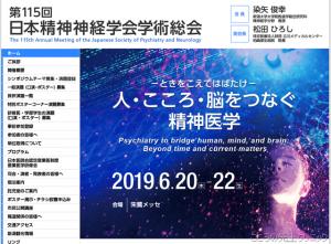 日本精神神経学会総会での発表の予定