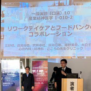 日本精神神経学会学術総会での発表を致しました