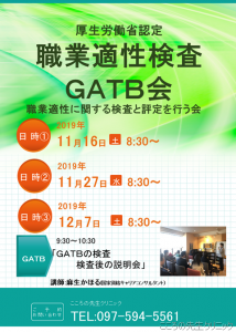 一般職業適性検査 「GATB会」 のお知らせ