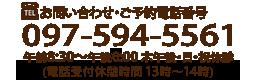 こころの先生クリニック 電話 097-594-5561