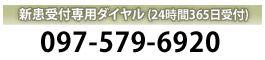 新患受付専用ダイヤル 097-579-6920(24時間365日受付)