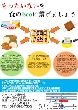 20180819_foodbank_higashikyushu_volunteer_bazaar_ページ_5