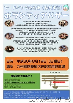 20180819_フードバンク東九州ボランティアバザー