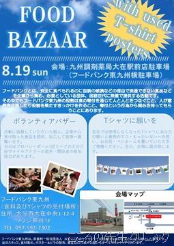20180819_foodbank_higashikyushu_volunteer_bazaar_ページ_4