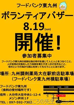 フードバンク東九州ボランティアバザー3