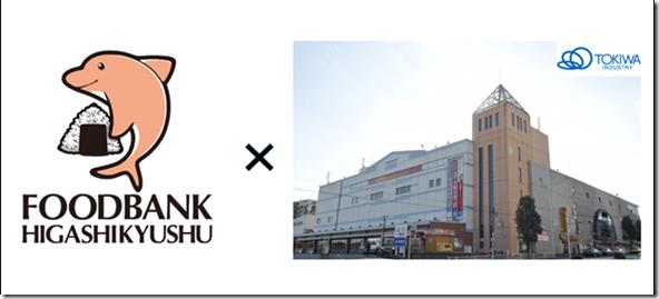 株式会社トキハインダストリーとフードバンク東九州