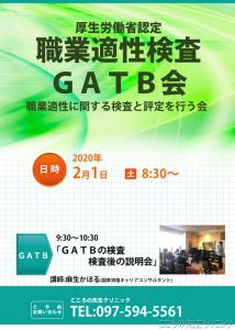 2月1日(土)の一般職業適性検査 「GATB会」 のお知らせ
