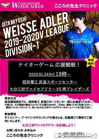 1/24(金)19時試合開始! 大分三好ヴァイセアドラー ホームゲーム 応援観戦!