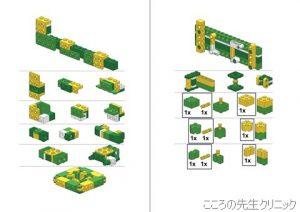 レゴパーツの組み合わせによる、新しい部品の創造