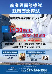 1月30日(木)開催 産業医面談模試・就職面談模試のお知らせ
