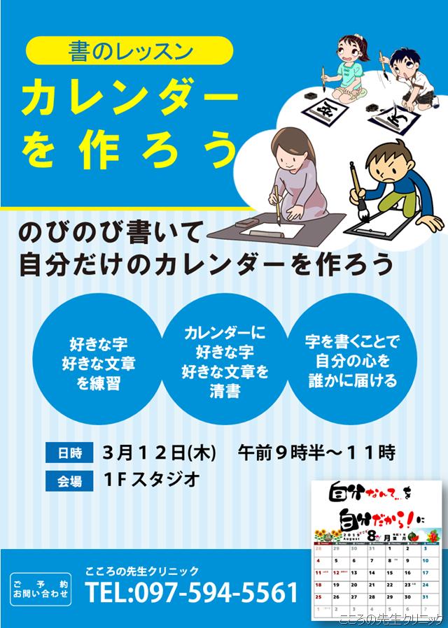 【3月12日(木)開催】「書のレッスン」のお知らせ