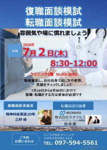 7月2日(木)開催 復職・転職面接模試のお知らせ